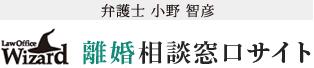 弁護士小野 智彦